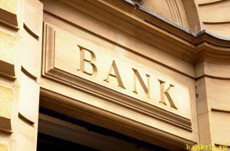 Какие основные функции банков