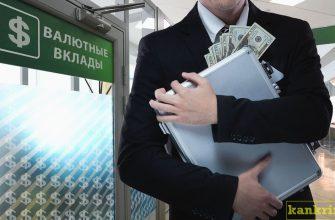 в какой валюте открыть вклад